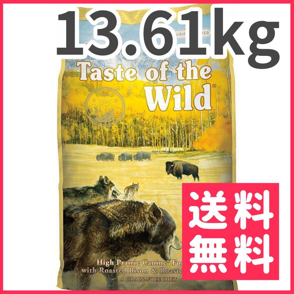 テイストオブザワイルド ハイプレーリー 成犬用 13.61kg【送料無料】