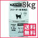 【訳あり】サイエンスダイエット ヘアボールコントロール 成猫用 8kg【送料無料】