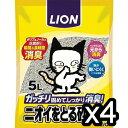 ライオン ニオイをとる砂 5L×4袋【送料無料】