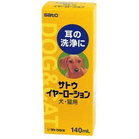 サトウ イヤーローション140ml【送料無料】