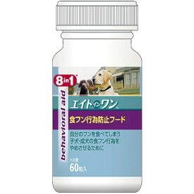8in1食フン行為防止フード60粒【送料無料】