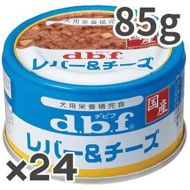 デビフペット レバー& チーズ 犬用 85g×24入【送料無料】