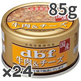 デビフペット 牛肉& チーズ 犬用 85g×24入【送料無料】