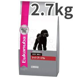 ユーカヌバ(国内) トイプードル 1歳以上 成犬用 2.7kg【送料無料】
