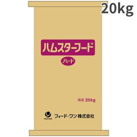 フィードワン ハムスターフード ハード タイプ 小動物用 20kg【送料無料】