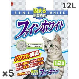 常陸化工 ファインホワイト 固まる紙製猫砂 猫用 12L×5入【送料無料】