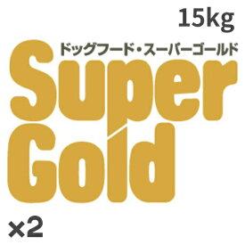 森乳サンワールド スーパーゴールド フィッシュ&ポテト[子犬・成犬用] 15kg×2入【送料無料】