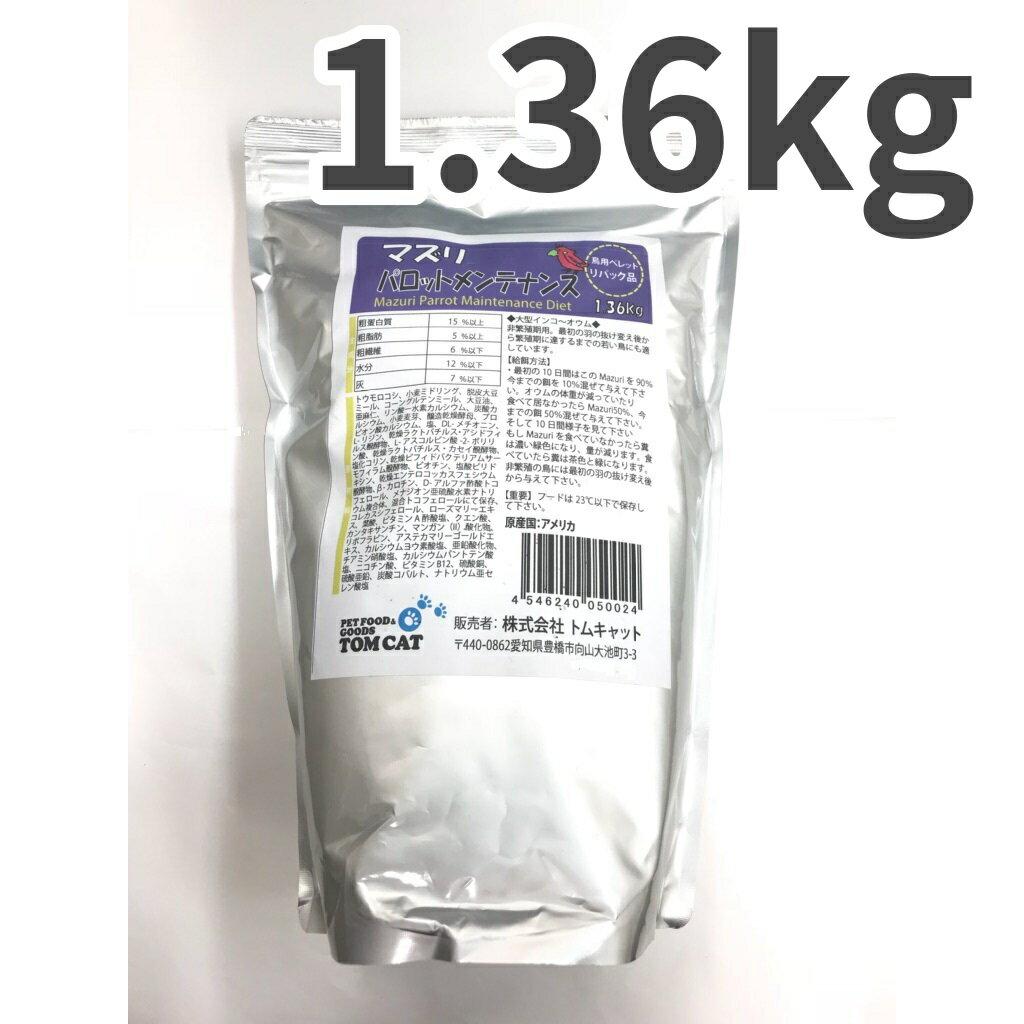マズリ パロット メンテナンス ダイエット 鳥類用 (リパック) 1.36kg【送料無料】