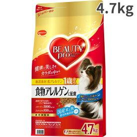 【お取寄せ品】日本ペットフード ビューティープロ 1歳から 食物アレルゲンに配慮 成犬用 4.7kg【送料無料】