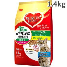 日本ペットフード ビューティプロ 1歳から 下部尿路 低脂肪 チキン 成猫用 1.4kg【送料無料】