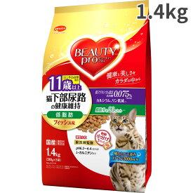 【お取寄せ品】日本ペットフード ビューティープロ 11歳以上 下部尿路 低脂肪 フィッシュ味 猫用 1.4kg【送料無料】