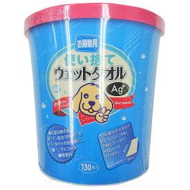 フェニックス アインツェル 掃除用ウェットタオル Ag+ 130枚 犬猫用【送料無料】