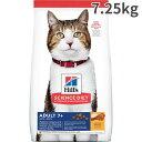 サイエンスダイエット シニア 老猫用 7.25kg【送料無料】