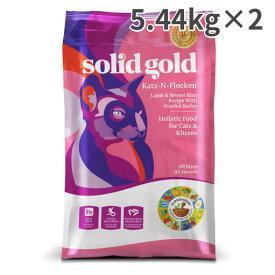 ソリッドゴールド カッツフラッケン ラム&玄米 全年齢猫用 5.44kg×2【送料無料】