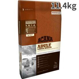 アカナ アダルトラージブリード 大型成犬用 11.4kg【送料無料】(並行輸入品)