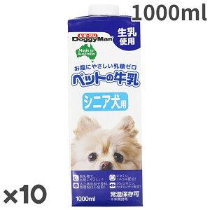 ドギーマン ペットの牛乳 シニア犬用 1000ml×10入【送料無料】