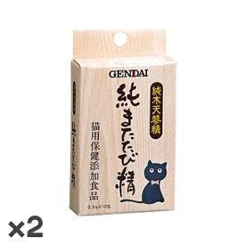 現代 純またたび 精 猫用 0.5g×10×2入【送料無料】