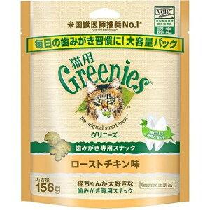 マースジャパン グリニーズ 歯みがきスナック ローストチキン味 猫用 156g【送料無料】