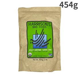 ハリソン アダルト ライフタイム スーパーファイン 小型鳥用 454g【送料無料】