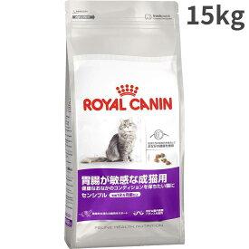 ロイヤルカナン センシブル 成猫用 15kg【送料無料】
