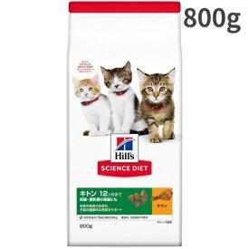 【お取寄せ品】サイエンスダイエット(国内) キトン 12ヶ月まで チキン 子猫用 800g【送料無料】