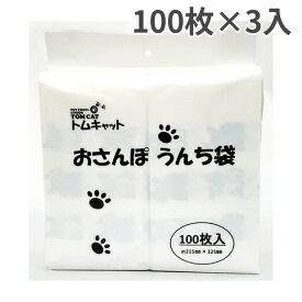 トムキャット おさんぽ うんち袋 犬用 100枚×3入【送料無料】