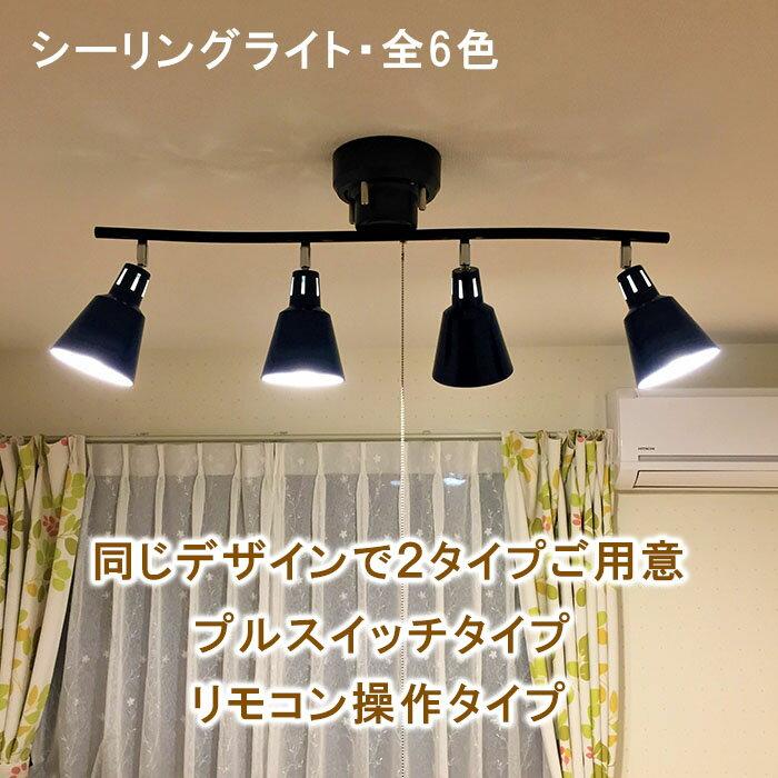 【最大1,100円OFFクーポン配布中】シーリングライト リモコン付 おしゃれ led 4灯 6畳 8畳 12畳 北欧 ペンダントライト スポットライト