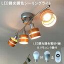 【4.5/6/8畳用】シーリングライト リモコン付 おしゃれ 4灯 led 4.5畳 6畳 8畳 北欧 電球色 洋風 シーリング ペンダン…