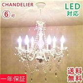 【タイムセール】シャンデリアledシャンデリアアンティークシャンデリアシンプルシャンデリア可愛いシャンデリアライト6灯ホワイト