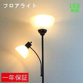 【8月中旬入荷発送】フロアライト スタンドライト フロアスタンド 北欧 led 対応 おしゃれ 追加購入で リモコン付 調光 調色 LED電球 同時購入可能