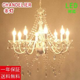 シャンデリア led シャンデリア アンティーク シャンデリア シンプル シャンデリア 可愛い シャンデリアライト 8灯 ホワイト