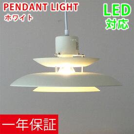 ペンダントライト 1灯 照明 インテリア照明 led 対応 キッチン アンティーク かわいい おしゃれ