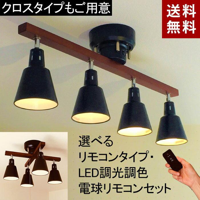 シーリングライト リモコン付 おしゃれ led 4灯 4.5畳 6畳 8畳 12畳 北欧 ペンダントライト スポットライト