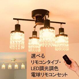 シャンデリア led シャンデリア アンティーク シャンデリア シンプル シャンデリア 可愛い シャンデリアライト 4灯 紐スイッチ付 追加料金で リモコン付