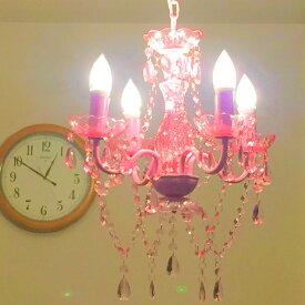 シャンデリア led シャンデリア アンティーク シャンデリア シンプル シャンデリア 可愛い シャンデリアライト 4灯 ホワイト ピンク MIX