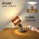 【LED調光調色電球付・リモコン付】 フロアライト テーブルライト シアターライティング フロアスタンド 間接照明 テ…