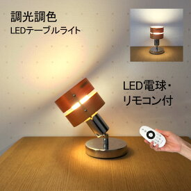 【LED調光調色電球とリモコン付き】 フロアライト テーブルライト シアターライティング フロアスタンド 間接照明 テレビ台 スタンドライト シンプル おしゃれ 寝室 リビング用 居間用 デスクライト フロアランプ テーブルランプ