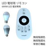 調光調色可能LED電球6W9W用リモコン