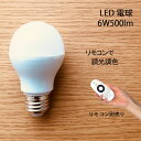 【リモコン 別売】LED電球 6W 2個セット 調光 調色 シーリングライト フロアライト ペンダントライト シャンデリア に…
