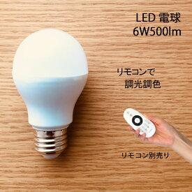 【リモコン 別売】LED電球 6W 2個セット 調光 調色 シーリングライト フロアライト ペンダントライト シャンデリア に最適(2月下旬入荷発送)