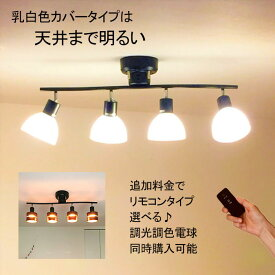 シーリングライト 引き紐付 或は リモコン付 おしゃれ led 4灯 6畳 8畳 12畳 北欧 ペンダントライト スポットライト