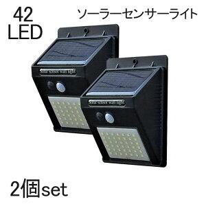 ソーラーセンサーライト ソーラーライト 屋外 人感センサー ソーラーセンサライト 42LED 2個セット