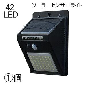ソーラーセンサーライト ソーラーライト 屋外 人感センサー ソーラーセンサライト 42LED 1個売り