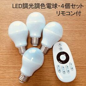 【リモコン付】 LED電球 調光調色 4個セット シーリングライト フロアライト ペンダントライト シャンデリア に最適