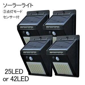 【3種点灯モード】 ソーラーライト ソーラーセンサーライト 屋外 人感センサー ソーラーセンサライト 25LED または 42LED 4個セット