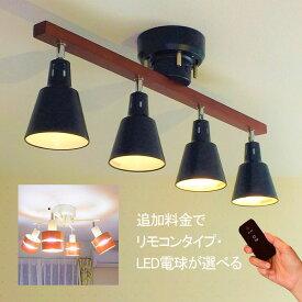 シーリングライト スポットライト おしゃれ 6畳 8畳 12畳 北欧 led 対応 ペンダントライト 紐スイッチ付 または リモコン付 4灯