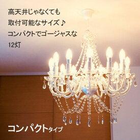 シャンデリア 12灯 コンパクトタイプ・高天井用タイプ led シャンデリア アンティーク シャンデリア シンプル シャンデリア 可愛い シャンデリアライト ホワイト