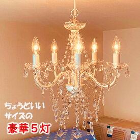 シャンデリア led シャンデリア アンティーク シンプル シャンデリア 可愛い シャンデリアライト 5灯