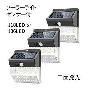 ソーラーライト ソーラーセンサーライト 屋外 人感センサー ソーラーセンサライト 118LED 3個セット