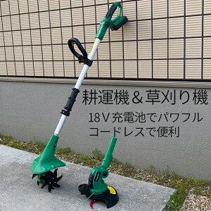 耕運機 & 草刈り機 充電式 家庭用 コードレス 電動耕運機 18V 耕うん機 耕耘機 2WAY 一台二役